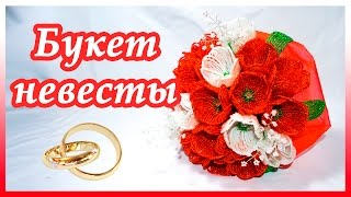 Свадебный букет невесты из бисера.