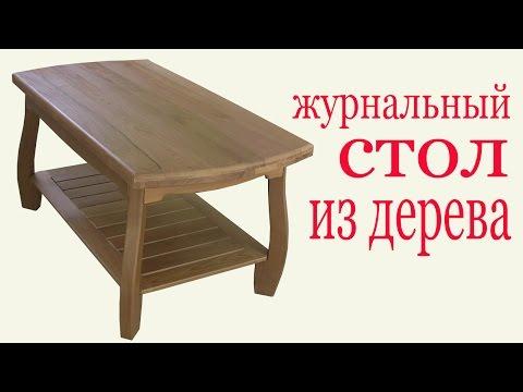 столы руками журнальные дерева из своими фото