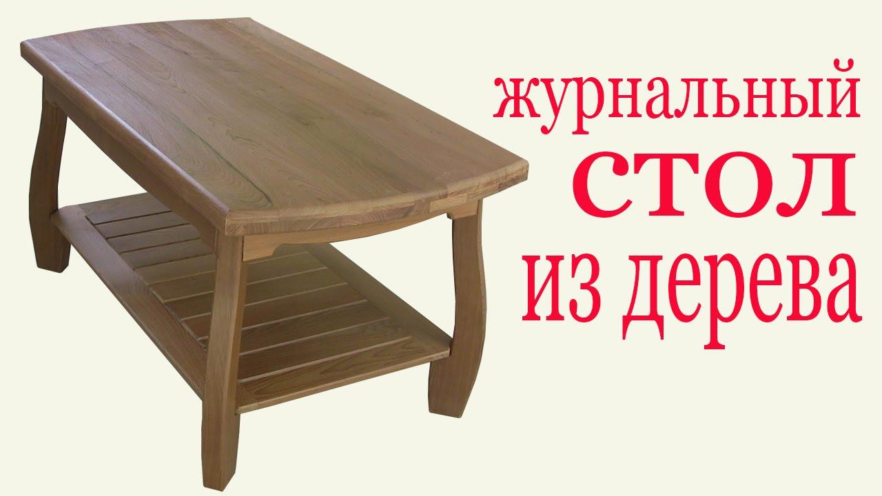 Журнальный раскладной стол трансформер, кухонный Киев купить, цена .