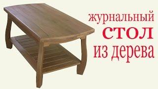 видео Деревянные журнальные столики
