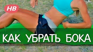 упражнения на боковые мышцы пресса видео