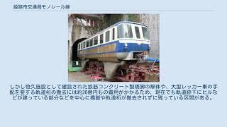 姫路市交通局モノレール線