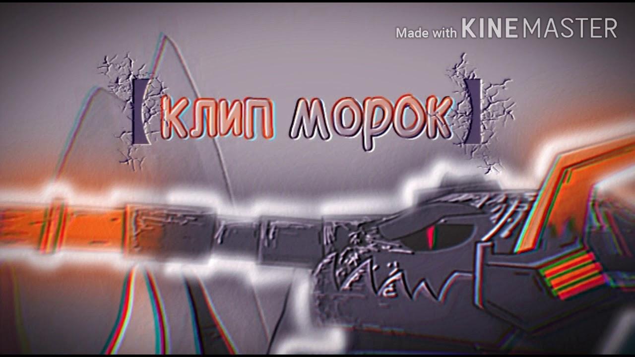 МОРОК МОНСТР - клип Мультик про танки (#HomeAnimations)