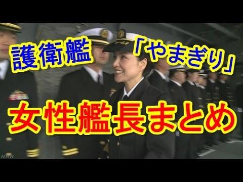 海上自衛隊で初快挙!「やまぎり」に初の女性艦長が着任。大谷三穂2等海佐ってどんな人?