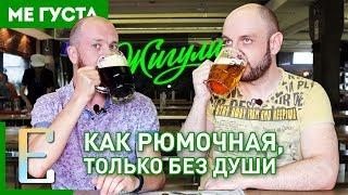 ЖИГУЛИ —обзор советского пивного бара без души #МеГуста