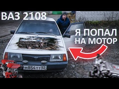 Купил ВАЗ 2108 и попал на ремонт мотора
