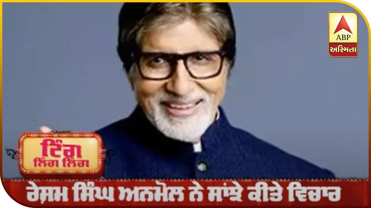 ਕਿਸਾਨਾਂ ਨੂੰ `Resham Singh Anmol` ਨੇ ਕੀਤਾ ਸਲਾਮ | Punjabi Singer | Lockdown in India | ABP Sanjha