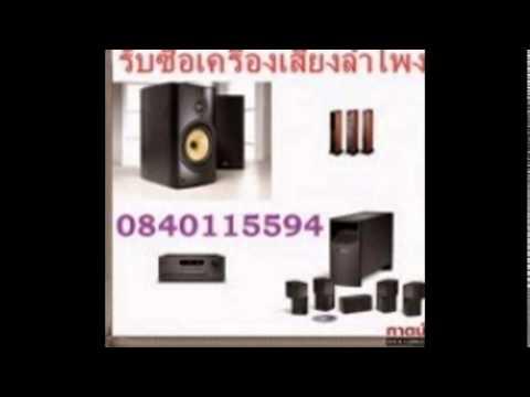 รับซื้อจำนำเครื่องเสียง เครื่องดนตรี เครื่องใช้ไฟฟ้ามือสองทุกชนิด