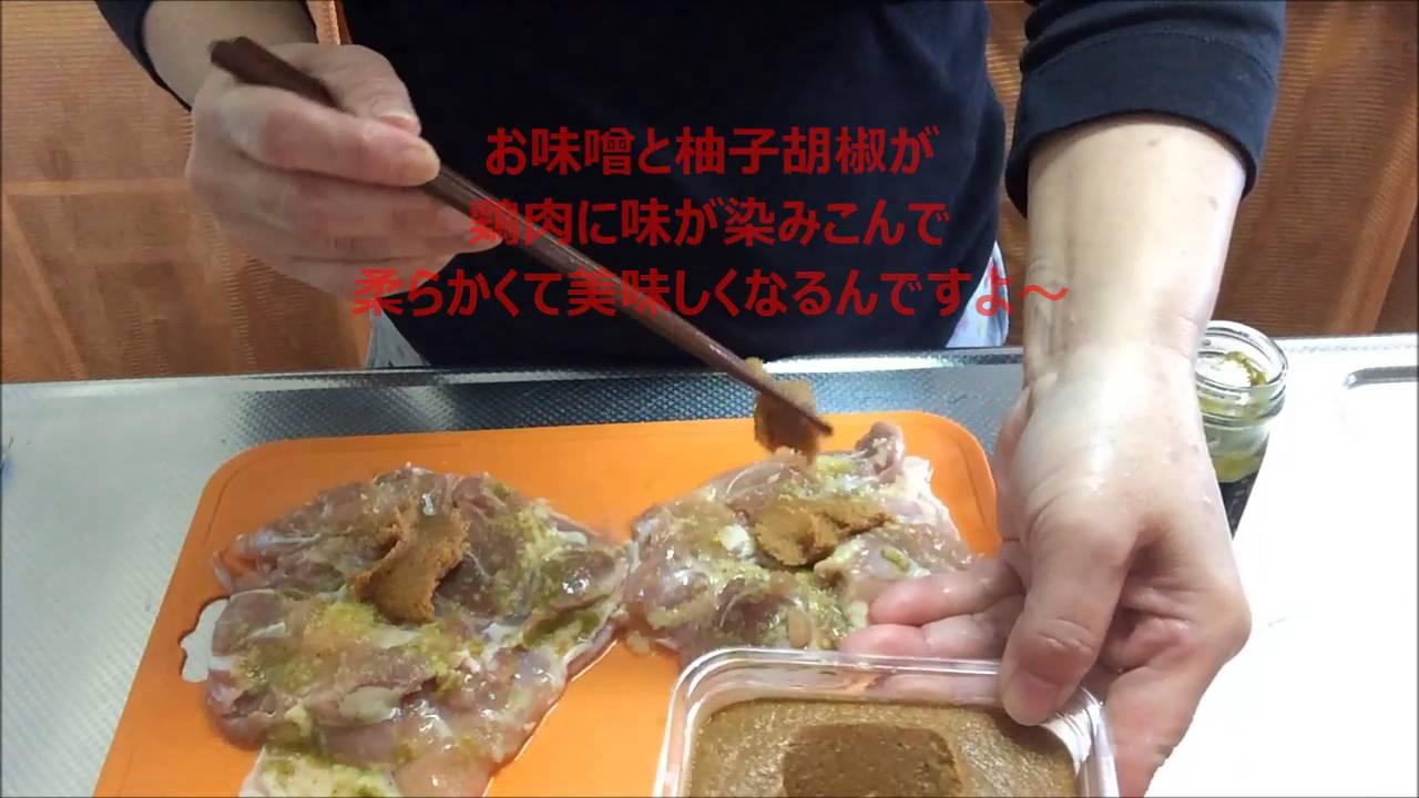 鶏肉 柚子 胡椒 レシピ