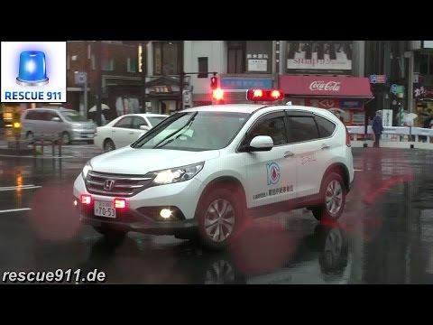 [Tokyo] Blood transport vehicle