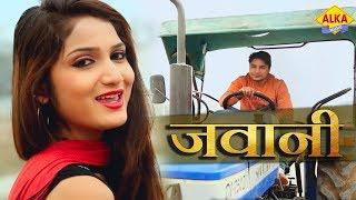 jawani# new haryanvi dj song# जवानी #miss ada # haryanvi dj hit Song