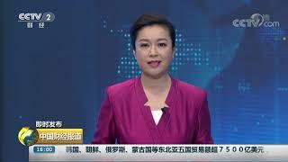 [中国财经报道]即时发布 今日成品油价格不作调整| CCTV财经