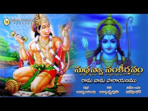Ramanama Parayanamu - Kanakesh Rathod