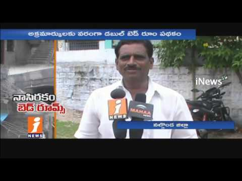 Poor Quality Of Double Bedroom House Construction Works In Nalgonda | Contractors Neglects | iNews
