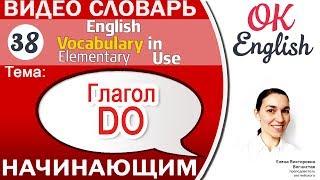Тема 38 Глагол DO 📕 Английский словарь для начинающих  | OK English