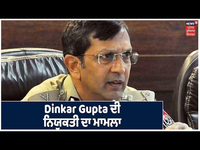 DGP Dinkar Gupta ਦੀ ਨਿਯੁਕਤੀ ਦਾ ਮਾਮਲਾ ,DGP ਦਾ ਮਾਮਲਾ ਹੁਣ SC ਚ ਪਹੁੰਚ ਗਿਆ ਹੈ।  Khabra Punjab Toh