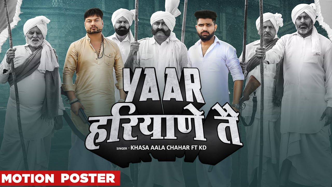 Yaar Haryane Te (First Look) | Khasa Aala Chahar ft. KD | Latest Haryanvi Songs | Speed Records