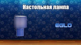 Настольная лампа EGLO EG 50621 обзор