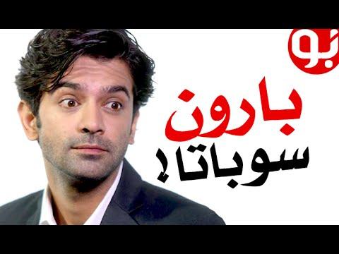موقف محرج لمذيع برنامج (صباح العربية) مع بارون سوبتي