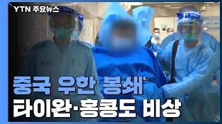 중국, 신종 코로나바이러스 발병지 우한 봉쇄 돌입 / YTN