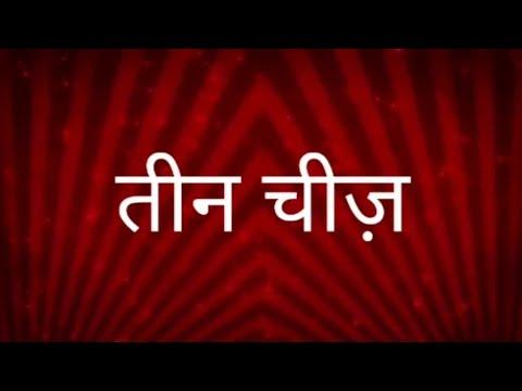 Suvichar - Teen Cheez (Hindi Quotes) सुविचार - तीन चीज़ (अनमोल वचन - Anmol Vachan)