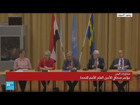 الأمين العام للأمم المتحدة يعلن التوصل إلى اتفاق لوقف إطلاق النار في الحديدة اليمنية  - نشر قبل 18 ساعة