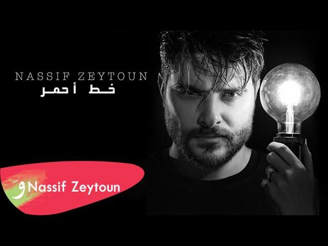 Nassif Zeytoun - Khat Ahmar [Official Lyric Video] (2021) / ناصيف زيتون - خط أحمر