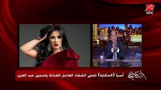 أسرة الحكاية تتمنى الشفاء العاجل للفنانة ياسمين عبدالعزيز