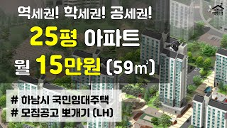 25평 아파트 월 15만원 (하남시 국민임대주택 모집공…