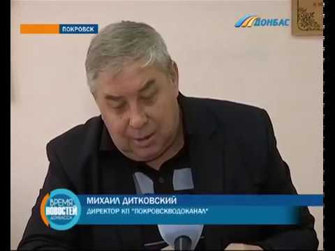 Телеканал Донбасс: В Покровске вступил в силу новый тариф на воду, теперь она дороже на 40%