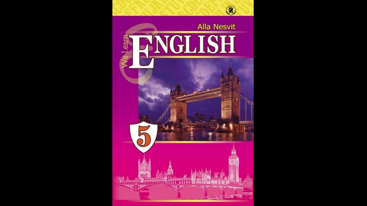 Английский язык 5 класс алла несвит перевод текстов