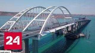 Смотреть видео Новый рекорд: по Крымскому мосту проехали 32,5 тысячи машин - Россия 24 онлайн