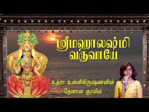 உத்ரா உன்னிகிருஷ்ணனின் தேனான குரலில் மஹாலக்ஷ்மி வருவாயே