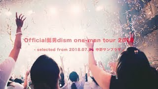 [DVD Digest]Official髭男dism one-man tour 2018 (7/5 中野サンプラザホール)