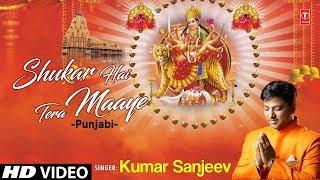 SHUKAR HAI TERA MAAYE I KUMAR SANJEEV I Punjabi Devi Bhajan I New Full HD Video