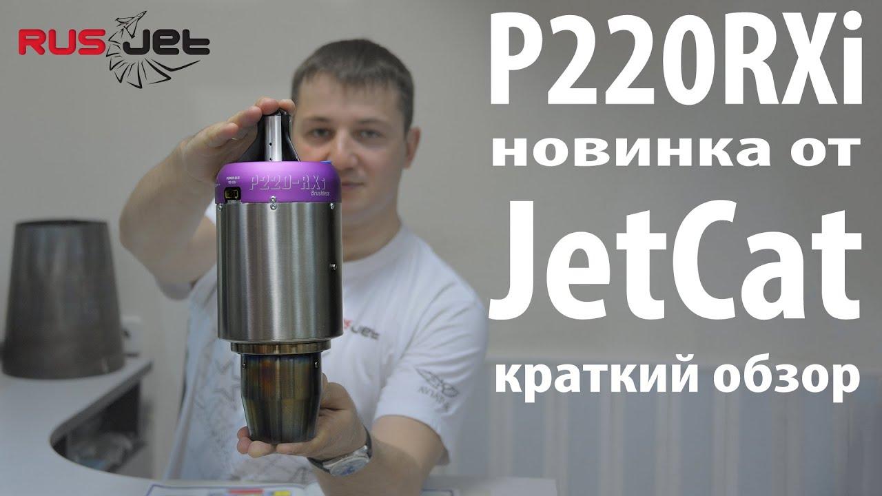 Jetcat P100 RX 154000 RPM - YouTube