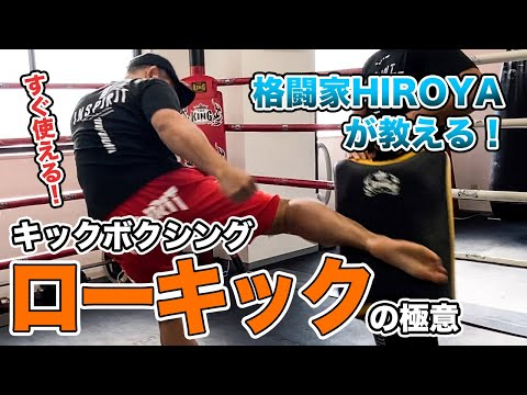 【 #HIROYA塾 】キックボクシングの最重要技!ローキックの極意を徹底解説