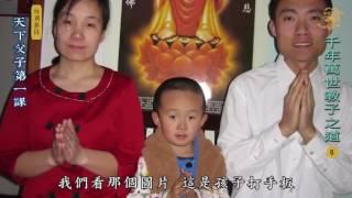 Thiên Hạ Phụ Tử tập 6 - Cách Dạy Con Của Ngàn Đời Nay