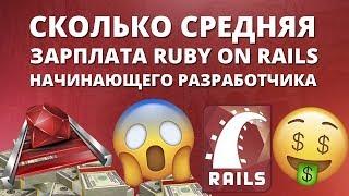 Сколько платят начинающим Ruby on rails программистам
