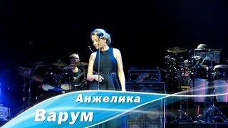 Анжелика Варум - Художник, что рисует дождь NEW (2014)