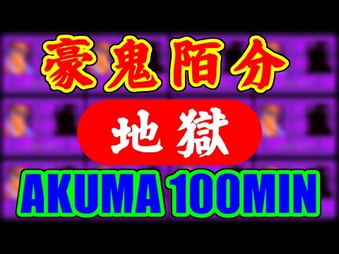 豪鬼陌分(Akuma 100min) - SUPER STREET FIGHTER II X for 3DO