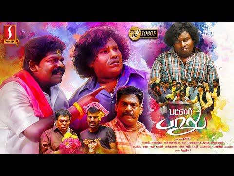 Butler Balu |Tamil