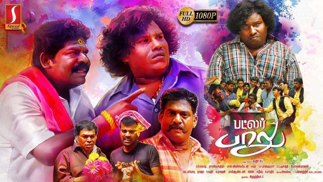 Butler Balu |Tamil Full Movie | Suthir.M.L | Imman Annachi | Yogi Babu | Robo Shankar