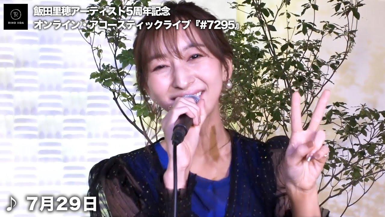 「7月29日」飯田里穂アーティスト5周年記念オンライン・アコースティックライブ『#7295』
