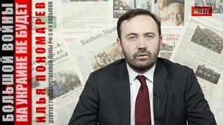 Большой войны в Украине не будет — Илья Пономарев