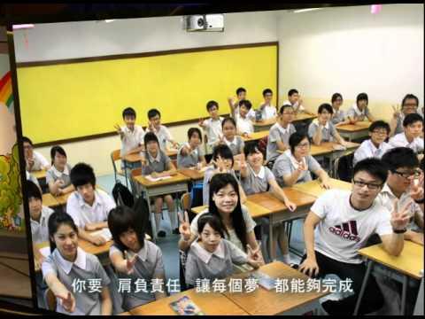 聖公會李福慶中學 | 我信我能 2010 - YouTube
