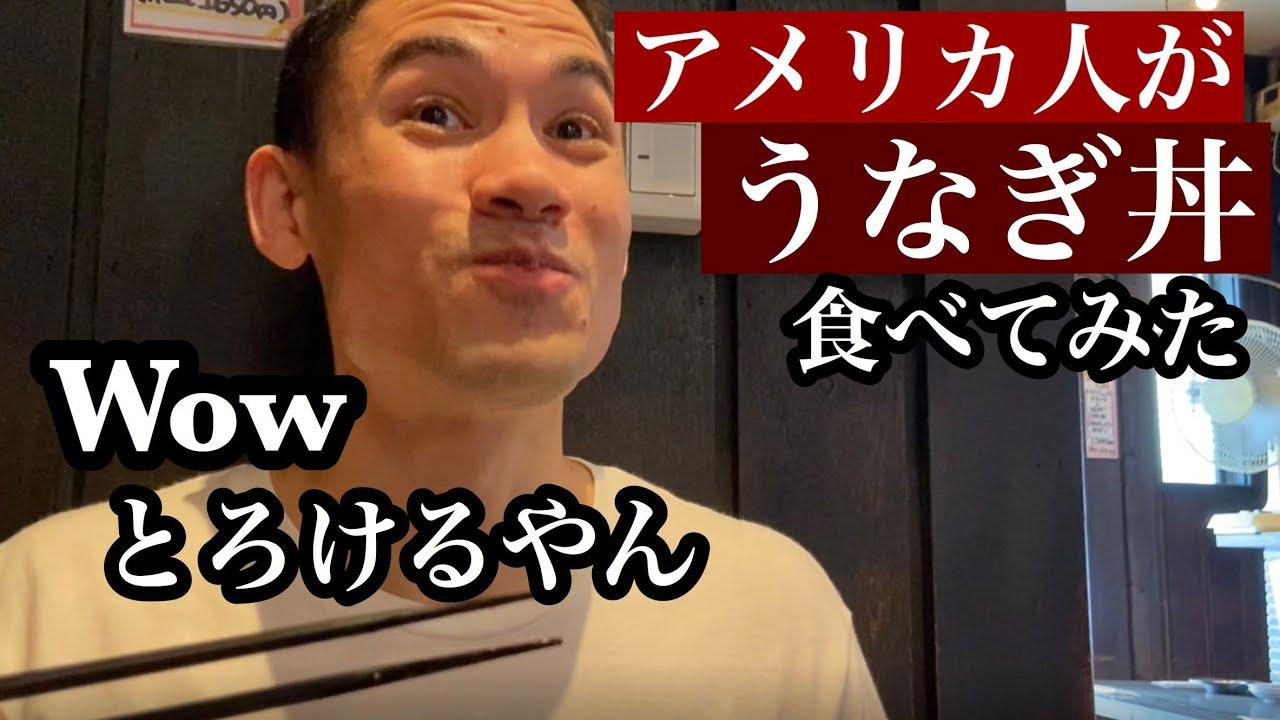 外国人が鰻丼に大感激Trying eel!