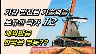 (해외반응) 가장 하이테크롤로지 기술을 가진 국가 TOP 12, 한국은 몇등??