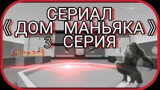 Сериал 《ДОМ МАНЬЯКА》 в Блок Страйке 3 серия! ФИНАЛ!!!!!