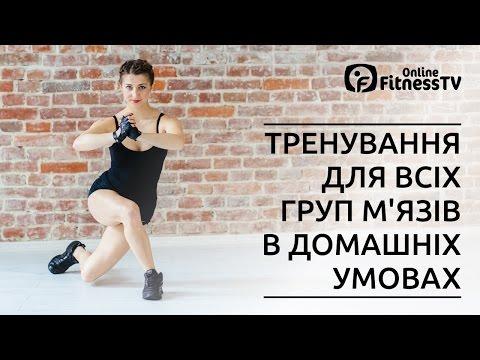 Тренування на всі